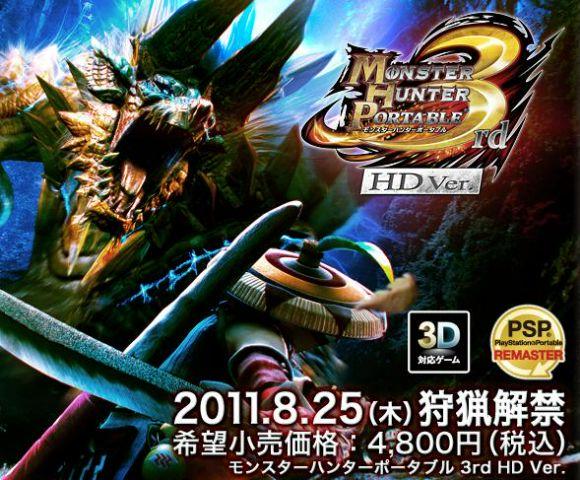 PS3モンスターハンター3rd HD ver.