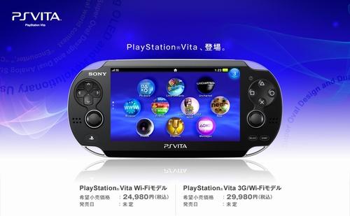 PS VitaついにE3<br />  で価格発表!